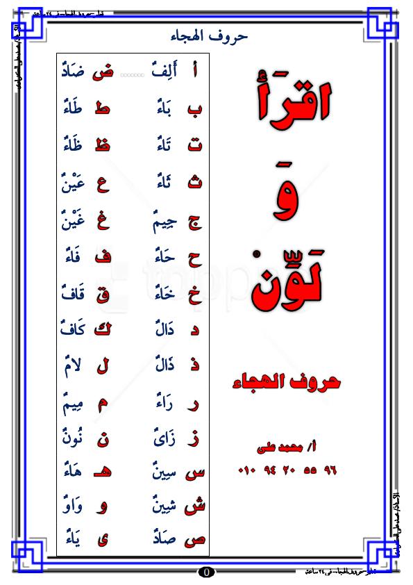 بوكليت تعلم حروف الهجاء.. اقرأ ولون حروف الهجاء لطلاب المستوى الاول والثاني Ae_iai10