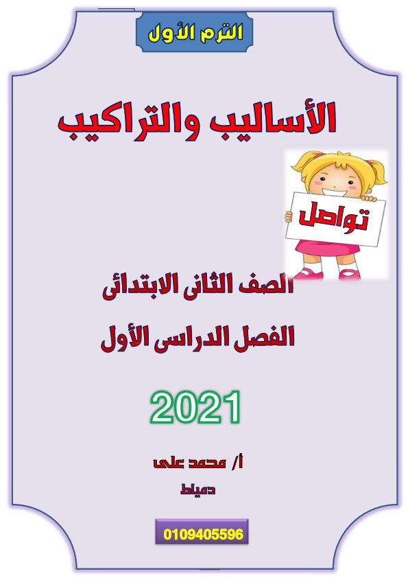 مذكرة الأساليب والتراكيب للصف الثاني الابتدائي ترم أول 2021 Aeaoo_10