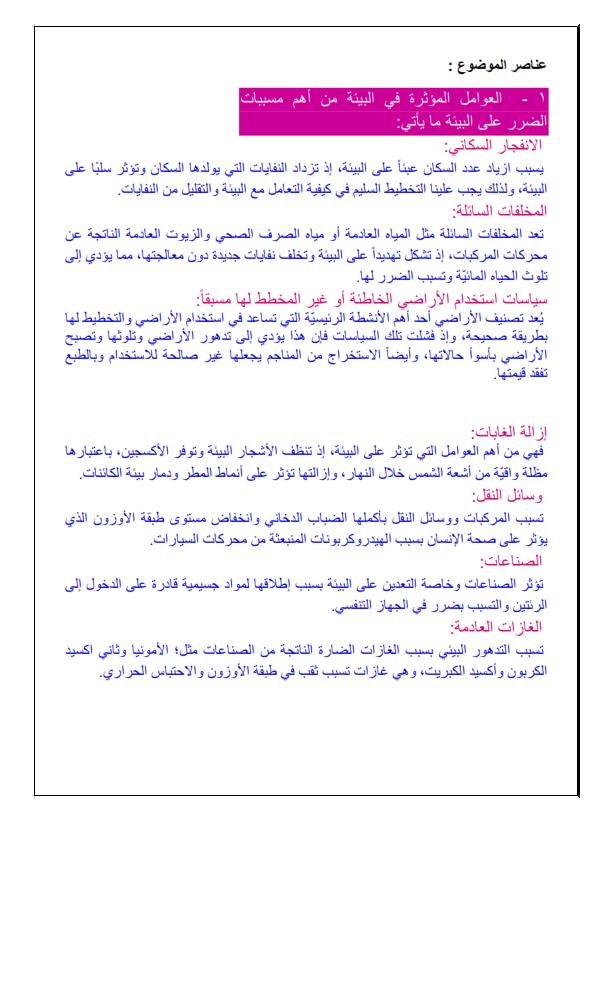 بحث عن البيئة كامل العناصر للصف الثالث الاعدادي في 5 ورقات وورد للتعديل والطباعة Ai_aoo14