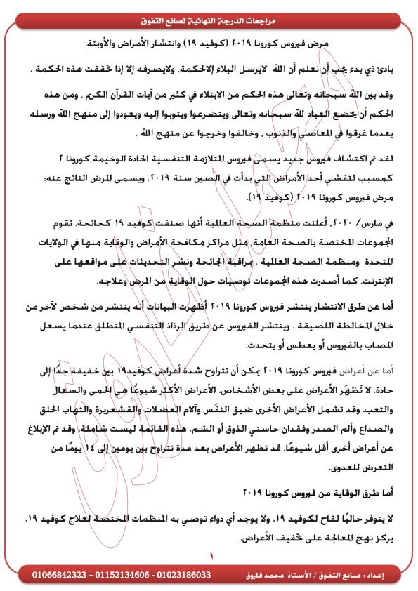 موضوع تعبير عن فيروس كورونا للثانوية العامة 2020 من اعداد أ/ محمد الفاروق Aia_6610