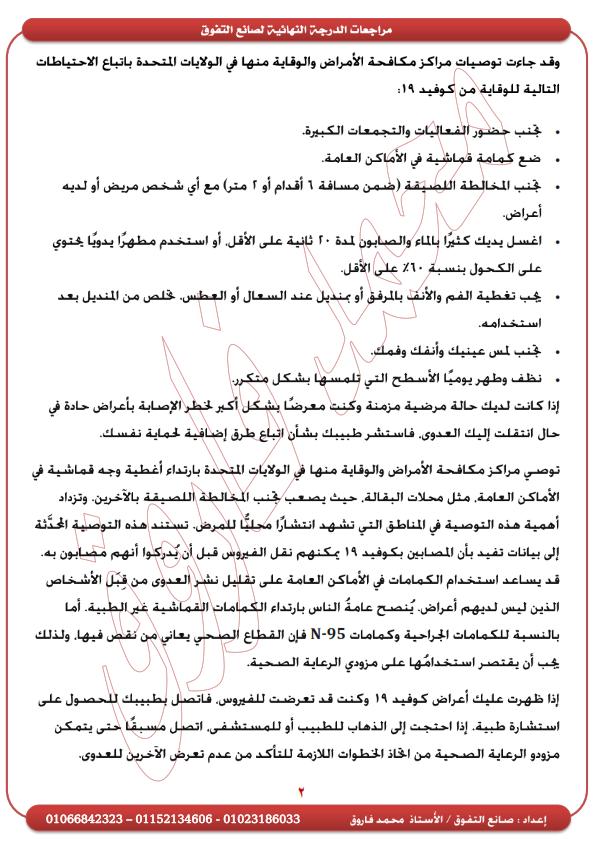 موضوع تعبير عن فيروس كورونا للثانوية العامة 2020 من اعداد أ/ محمد الفاروق Aia_6611