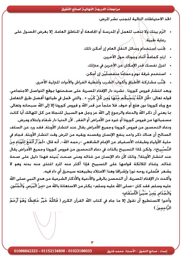 موضوع تعبير عن فيروس كورونا للثانوية العامة 2020 من اعداد أ/ محمد الفاروق Aia_6612