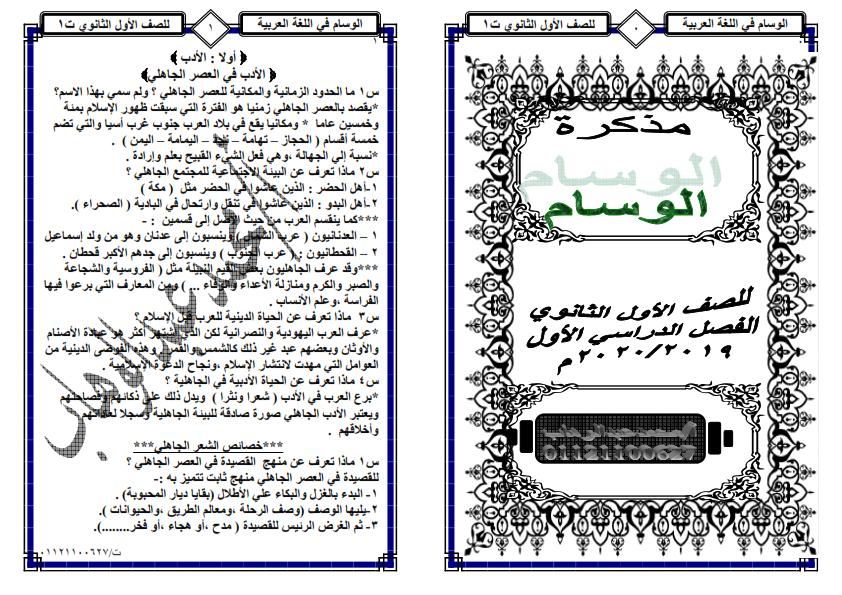 سلسلة الوسام في اللغة العربية للصف الأول الثانوي أدب وبلاغة ونحو ترم اول 2020 Aia_aa10