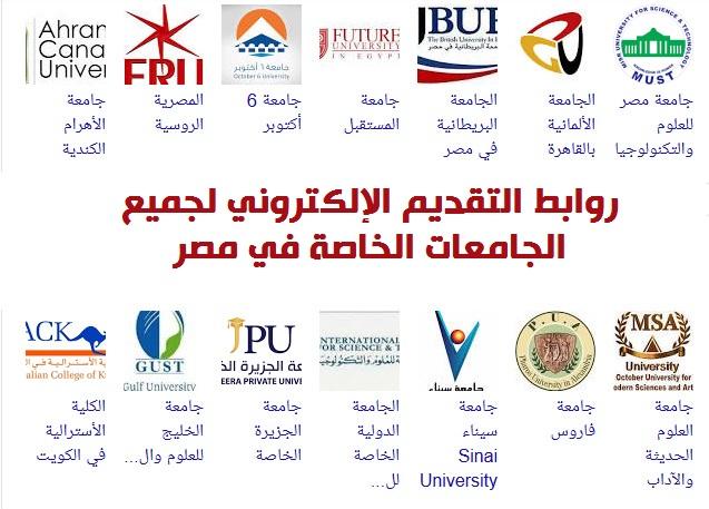 روابط التقديم الإلكتروني لجميع الجامعات الخاصة في مصر  Aiao-a11