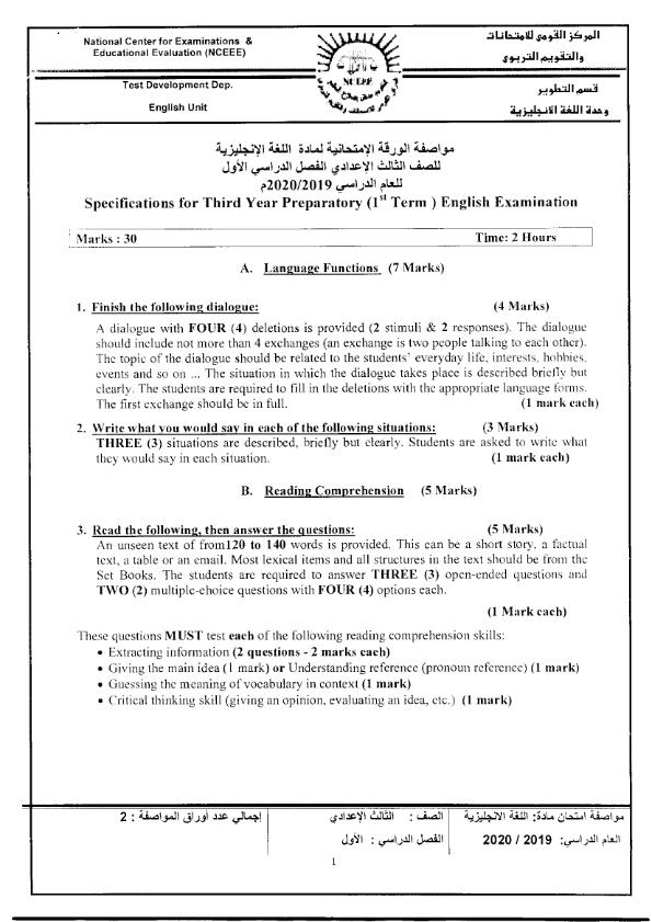 مواصفات الورقة الامتحانية في اللغة الانجليزية لصفوف المرحلة الإعدادية  2020 Aiao_a12