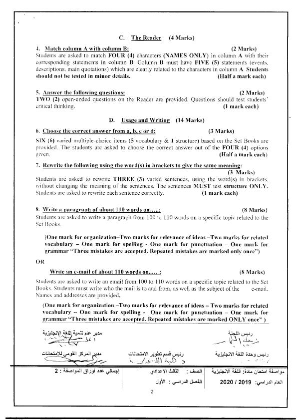 مواصفات الورقة الامتحانية في اللغة الانجليزية لصفوف المرحلة الإعدادية  2020 Aiao_a13