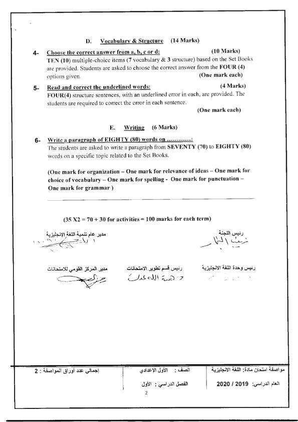 مواصفات الورقة الامتحانية في اللغة الانجليزية لصفوف المرحلة الإعدادية  2020 Aiao_a14