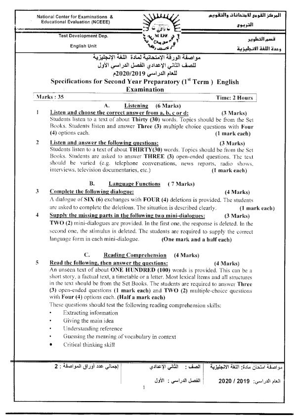 مواصفات الورقة الامتحانية في اللغة الانجليزية لصفوف المرحلة الإعدادية  2020 Aiao_a16