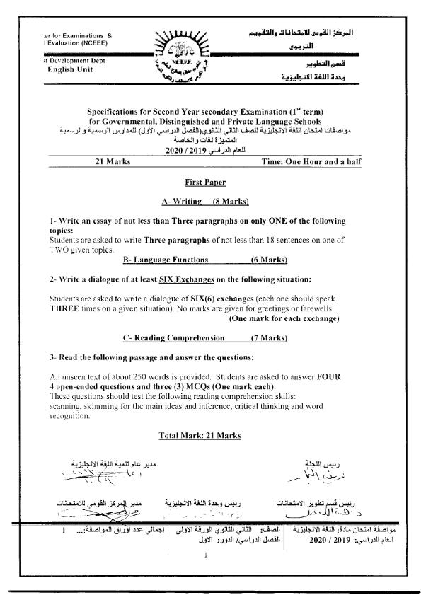 مواصفات امتحان مادة اللغة الانجليزية للصف الثاني الثانوي نظام جديد 2020 Aiao_e11