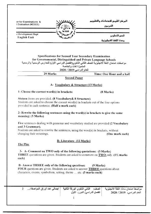 مواصفات امتحان مادة اللغة الانجليزية للصف الثاني الثانوي نظام جديد 2020 Aiao_e12