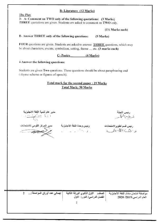 مواصفات امتحان اللغة الانجليزية للصف الأول الثانوي للمدارس الرسمية والرسمية المتميزة لغات والخاصة ترم أول 2020  Aiao_e13