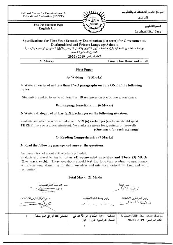 مواصفات امتحان اللغة الانجليزية للصف الأول الثانوي للمدارس الرسمية والرسمية المتميزة لغات والخاصة ترم أول 2020  Aiao_e14