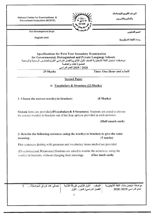 مواصفات امتحان اللغة الانجليزية للصف الأول الثانوي للمدارس الرسمية والرسمية المتميزة لغات والخاصة ترم أول 2020  Aiao_e15
