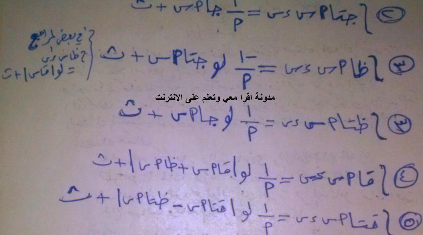 مراجعة تفاضل 3 ثانوي |  اشتقاق الدوال المثلثية | اشتقاق دالة الجيب (جا) Sin  Aiaoa_17