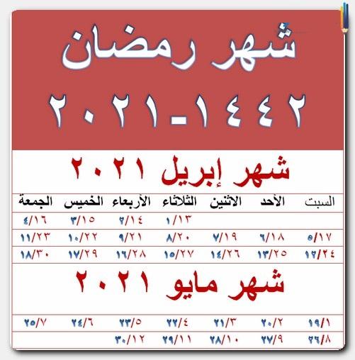 امساكية رمضان 1442 هـ 2021 م وعدد ساعات الصيام  Aic-aa10