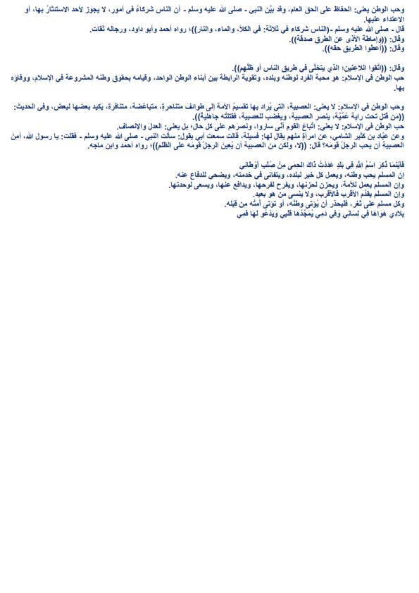"""موضوع تعبير عن """"الوطن"""" متوقع في امتحانات 2019 Aii_oo11"""