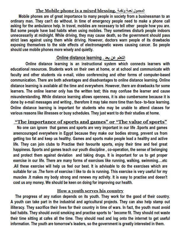 مراجعة أهم براجرافات اللغة الانجليزية للثانوية العامة مستر/ طه الطحاوي  Aiio_a12