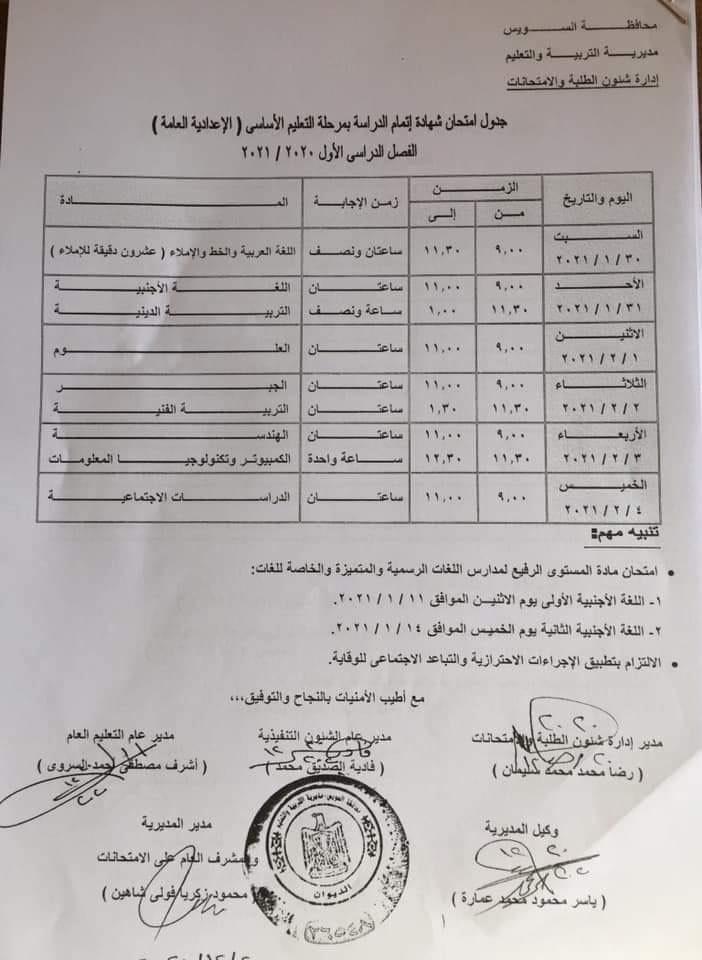 جدول امتحانات الشهادة الاعدادية الترم الاول 2021 جميع المحافظات Aio12