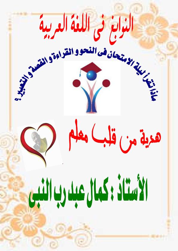 مراجعة أهم الأسئلة في اللغة العربية للثانوية العامة 2020.. كل الفروع بالإجابات أ/ كمال عبد رب النبي  Aio_oo10