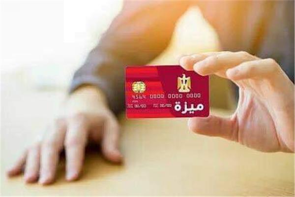 """رسمياً.. بدء استبدال فيزا المرتبات بـ """"بطاقات ميزة"""" مجانًا Ao-aoo10"""