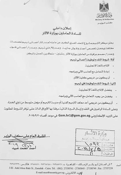 عاجل: وظائف خالية بوزارة الاثار.. اخر موعد للتقديم  20 / 3 / 2019 Ao10