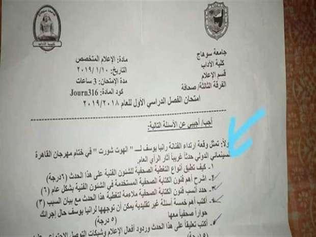 """""""يا نوسة بلاش إعلام"""".. سؤال في امتحان اللغة العربية يثير الجدل على مواقع التواصل Ao11"""