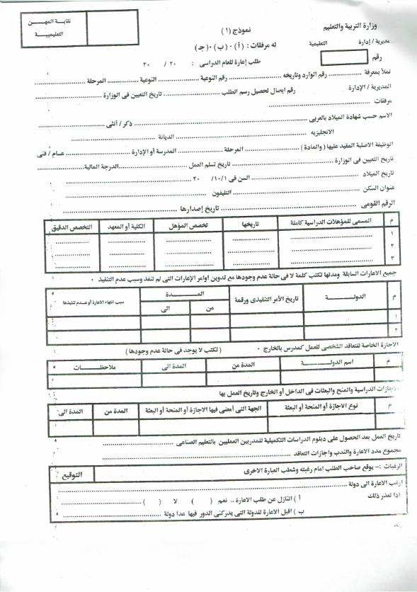 التعليمات والاوراق المطلوبة + نموذج طلب الاعارة للمعلمين 2021 Ao_ao_11