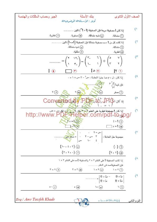 اكبر بنك اسئلة رياضيات اولي ثانوي ترم ثاني نظام جديد Ao_oaa10