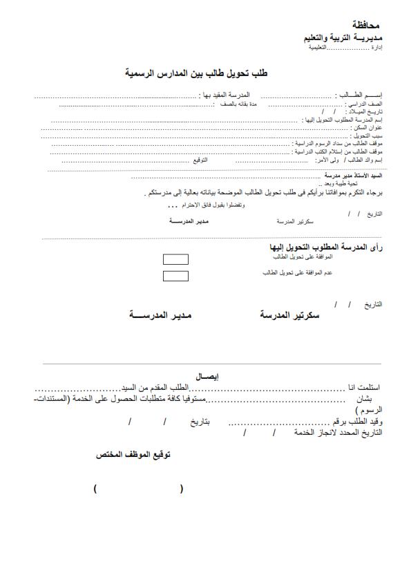 ضوابط تحويل الطلاب بين المدارس والاوراق المطلوبة + طلب التحويل Ao_oyi11