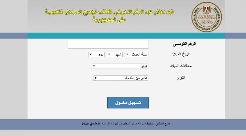 الاستعلام عن كود الطالب بالرقم القومي l وزارة التربية والتعليم Aoaa-a10