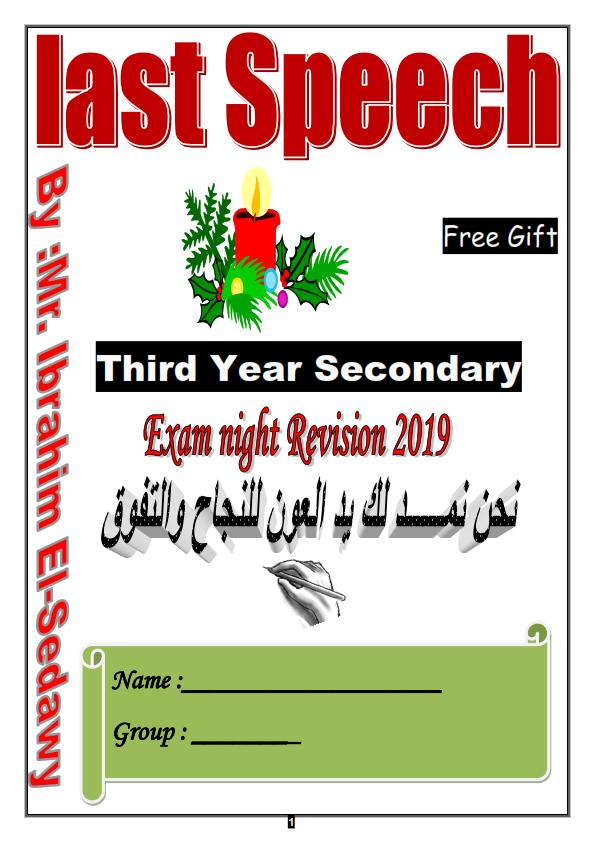 أفضل مراجعة لليلة امتحان اللغة الانجليزية للصف الثالث الثانوي  Aoao_a10