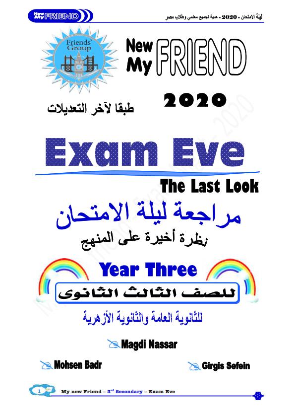 مراجعة نهائية لغة انجليزية للصف الثالث الثانوى آخر تعديلات 2020 ...ماى نيو فرند My friend Aoao_a12