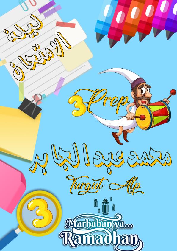 مراجعة اللغة الإنجليزية للصف الثالث الاعدادي الفصل الدراسي الثاني مستر/ محمد عبد الماجد  Aoao_i12