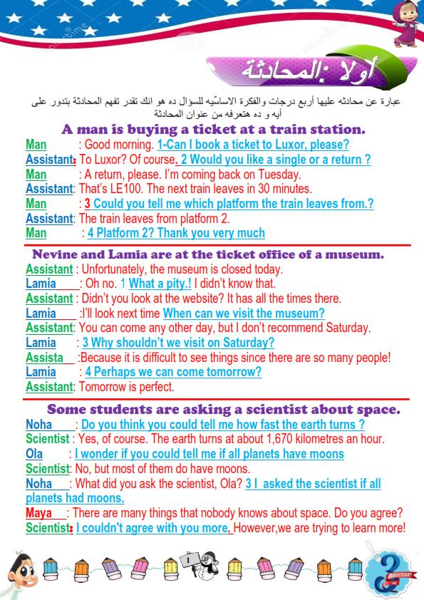 مراجعة اللغة الإنجليزية للصف الثالث الاعدادي الفصل الدراسي الثاني مستر/ محمد عبد الماجد  Aoao_i13