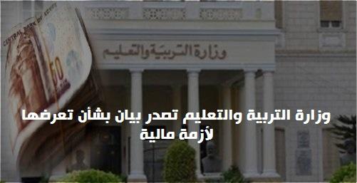 وزارة التربية والتعليم تصدر بيان بشأن تعرضها لأزمة مالية Aoaoa10