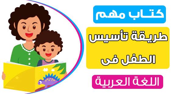كورس تأسيسي مبسط لرياض الأطفال في القراءة والكتابة  Aoo-oa10
