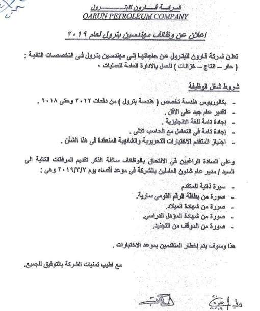 عاجل: وظائف بالبترول.. التقديم حتى 7 مارس المقبل Aooia_10