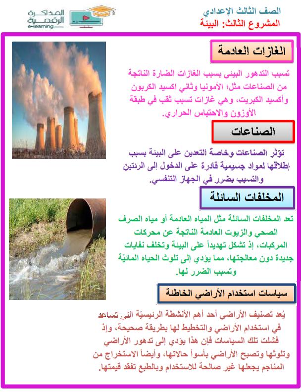 """بحث البيئة """"وورد"""" لثالثة اعدادي Aooio_14"""