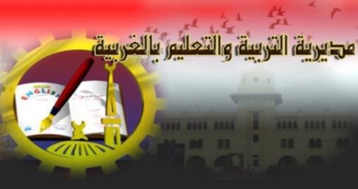 فتح التظلمات على نتائج امتحانات محافظة الغربية Aooo11