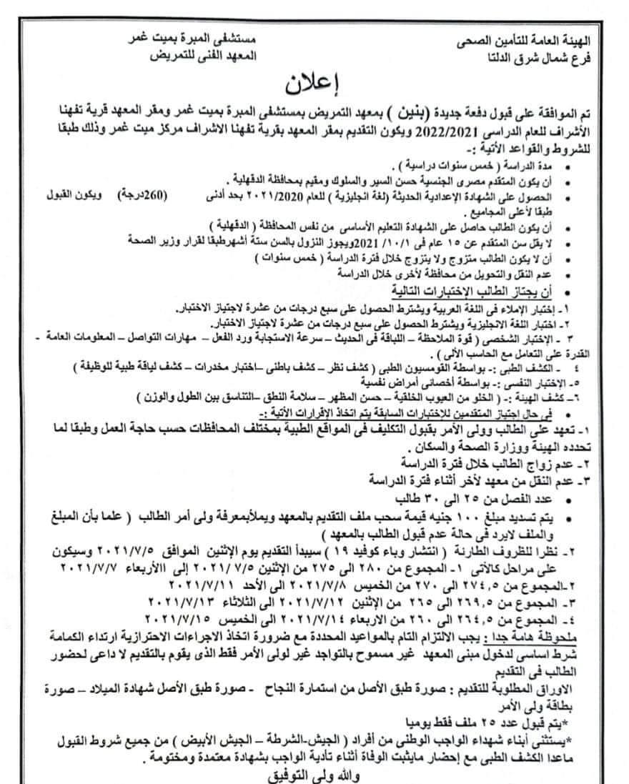 """قبول دفعة تمريض """" بنين وبنات"""" من طلاب الإعدادية بمحافظة الدقهلية  Aooo_a10"""