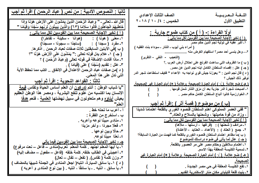 التطبيق الاول في اللغة العربية للصف الثالث الاعدادي ترم أول 2019 Aoooa_14