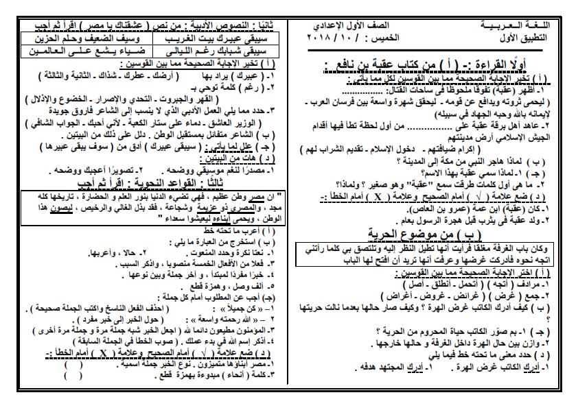 التطبيق الاول في اللغة العربية للصف الاول الاعدادي ترم أول 2019 أ/ ابن عاصم Aoooa_15