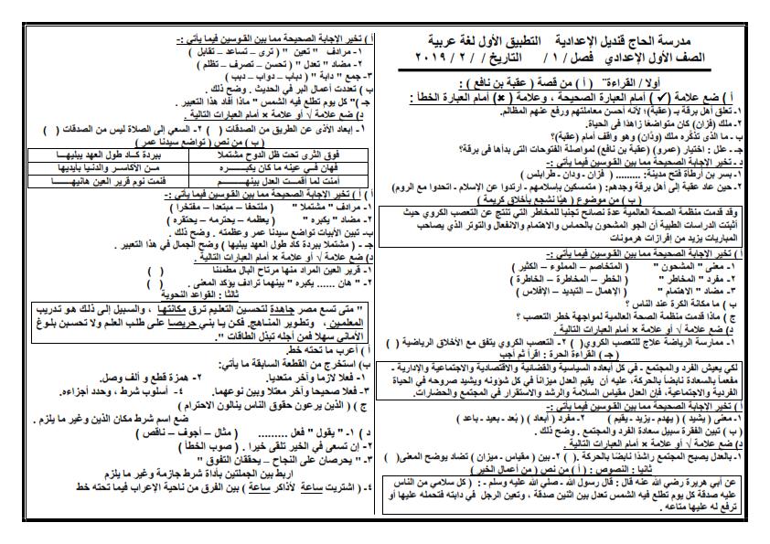 تطبيق اللغة العربية للصف الاول الإعدادي ترم ثاني 2019 Aoooa_19