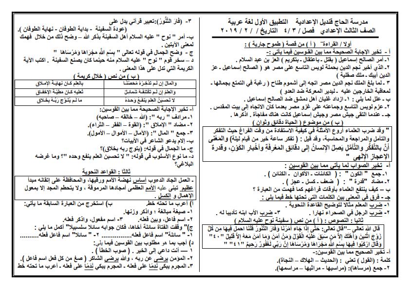 تطبيقات النحو للصفوف الاعدادية ترم ثاني أ/ حسن بن عاصم Aoooa_20
