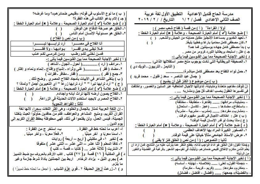 تطبيقات النحو للصفوف الاعدادية ترم ثاني أ/ حسن بن عاصم Aoooa_21