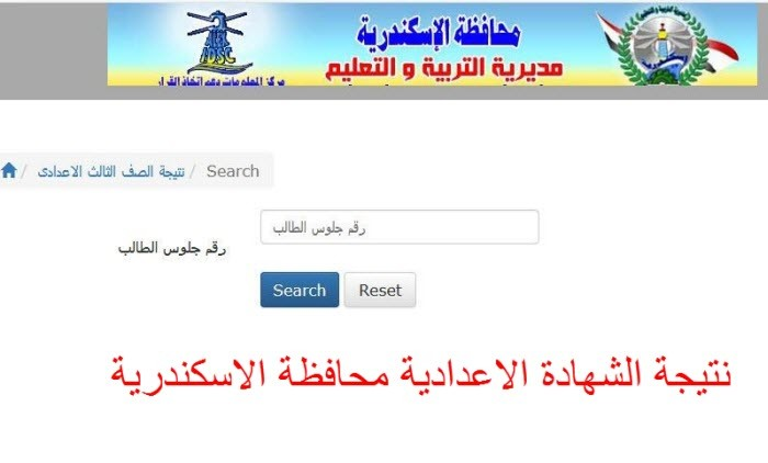تعليم الإسكندرية: إعلان نتيجة الشهادة الإعدادية اليوم Aooyo-11