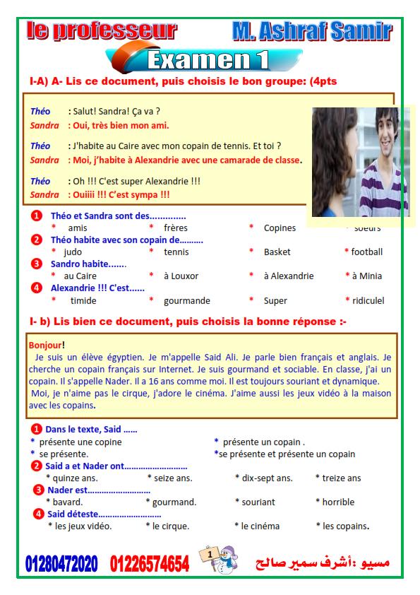 امتحان اللغة الفرنسية للصف الاول الثانوى ترم أول مواصفات جديدة لمسيو اشرف سمير  Aoya_a10