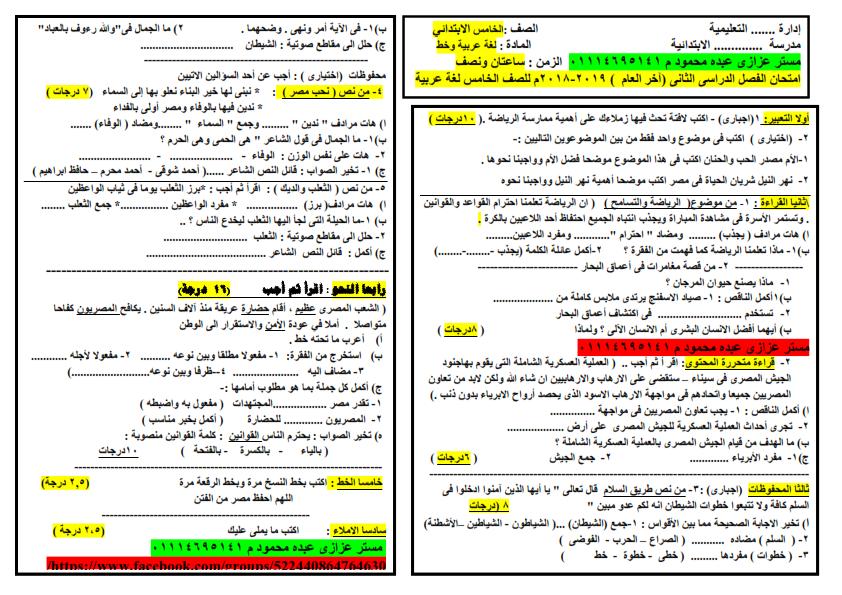 امتحان لغة عربية للصف الخامس الابتدائي ترم ثاني 2019 مطابق للمواصفات وتوزيع الدرجات أ/ عزازى عبده Aoya_a31