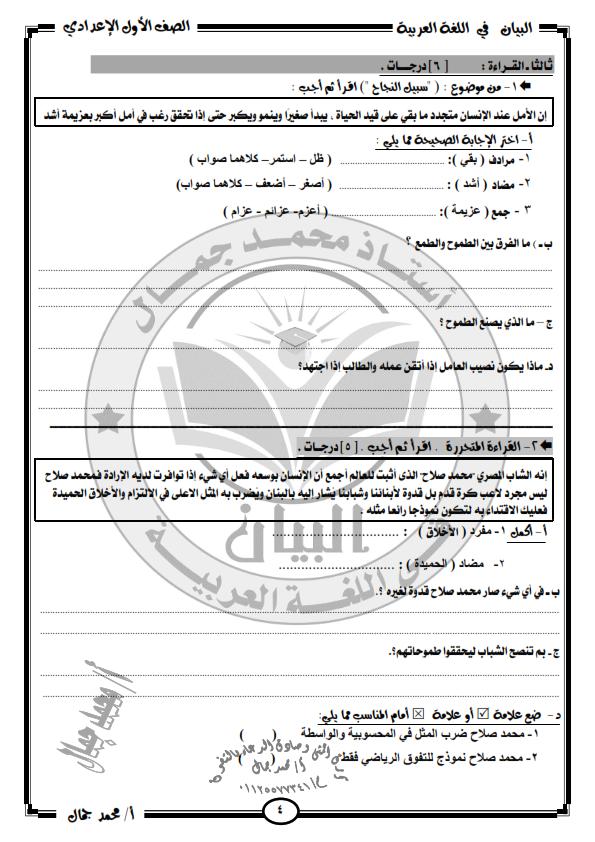 تحميل مراجعات وامتحانات اللغة العربية والدين للصف الأول الإعدادى ترم أول 2020 Aoya_a37
