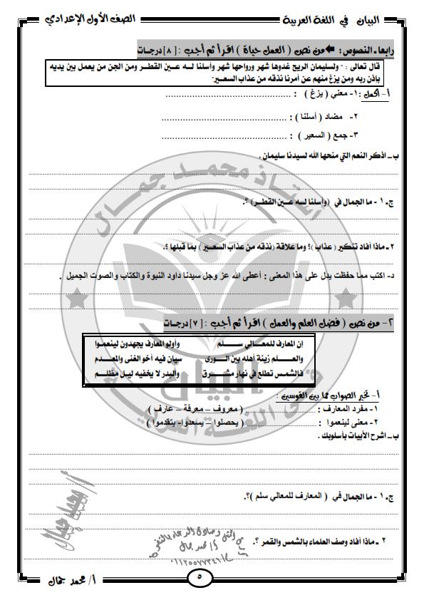 تحميل مراجعات وامتحانات اللغة العربية والدين للصف الأول الإعدادى ترم أول 2020 Aoya_a38